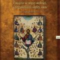 18-25 stycznia: Tydzień Modlitw o Jedność Chrześcijan